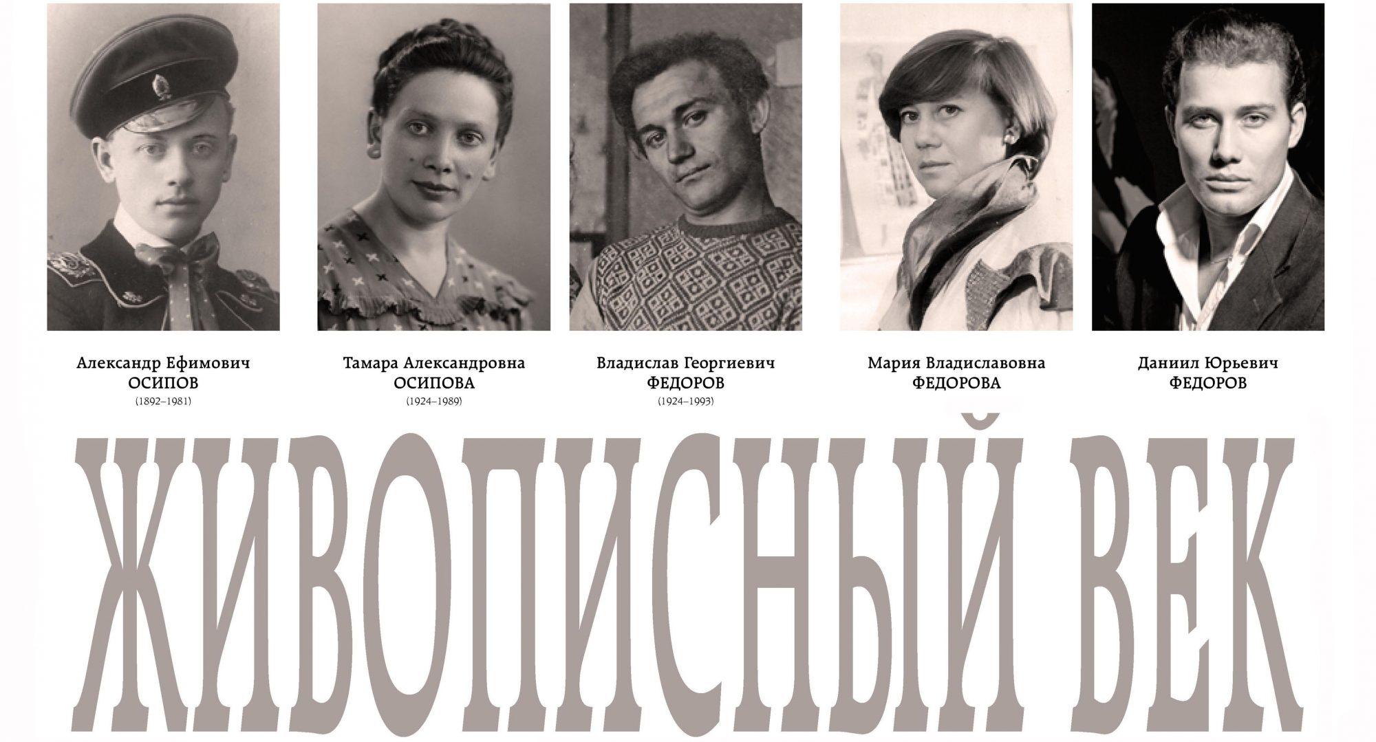 Династия Осиповых - Федоровых